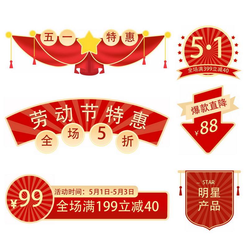 各种五一劳动节电商特惠促销标签装饰3279313图片素材 电商元素-第1张
