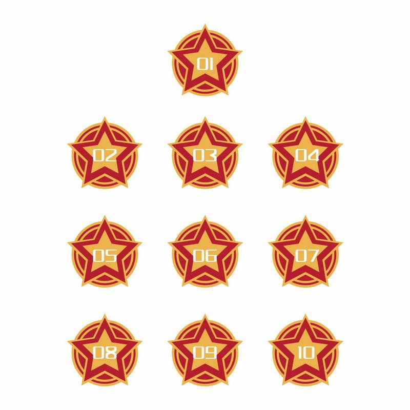 前苏联风格红色五角星序列号劳动节数字序号7950294AI矢量图片免抠素材 UI-第1张