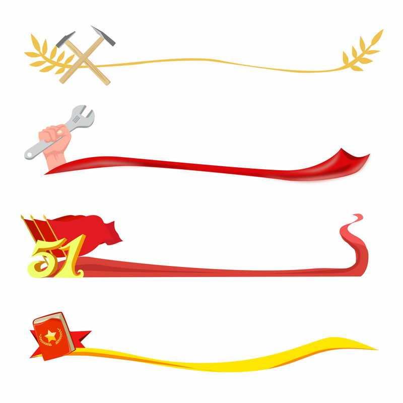 4款51五一劳动节红旗分割线装饰7105320AI矢量图片免抠素材