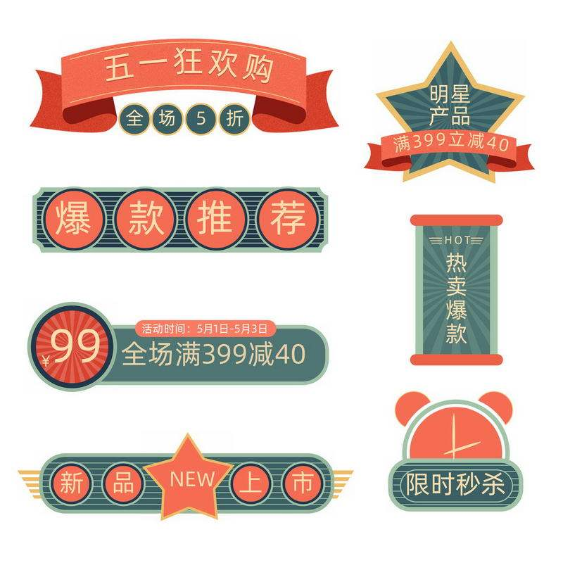 各种中国风五一劳动节电商特惠促销标签装饰1548522图片素材