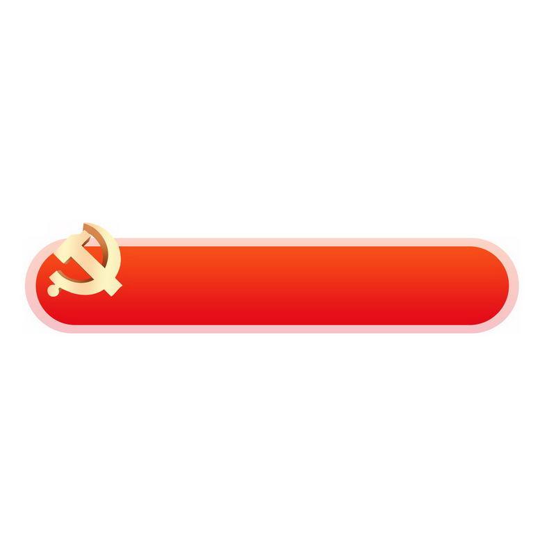 党徽装饰的红色圆角标题框文本框3776855图片素材 按钮元素-第1张