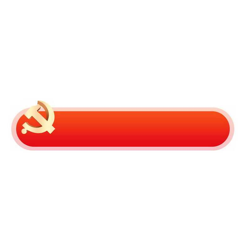 党徽装饰的红色圆角标题框文本框3776855图片素材