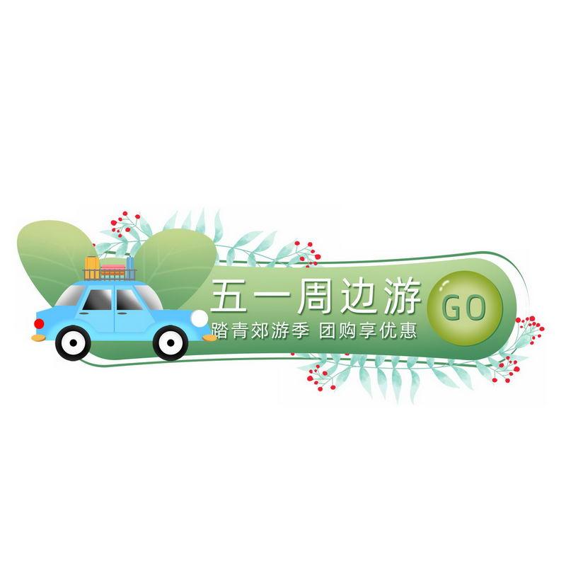 绿色五一周边游自驾游标题框3616256图片素材 节日素材-第1张