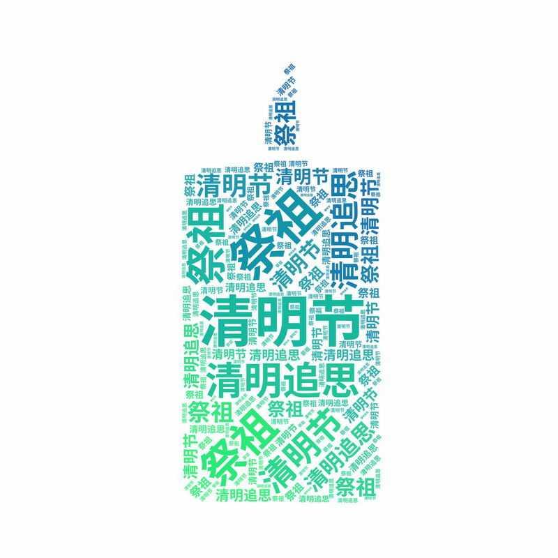 创意清明节祭祖文字聚合图案3096351图片免抠素材
