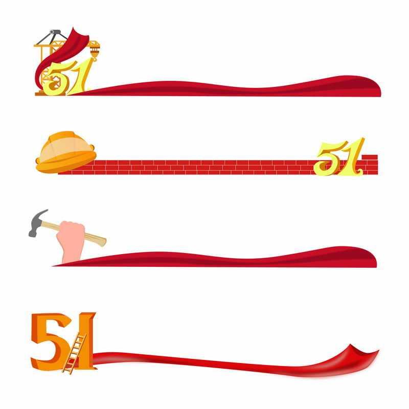 4款51五一劳动节红旗分割线装饰6670827AI矢量图片免抠素材