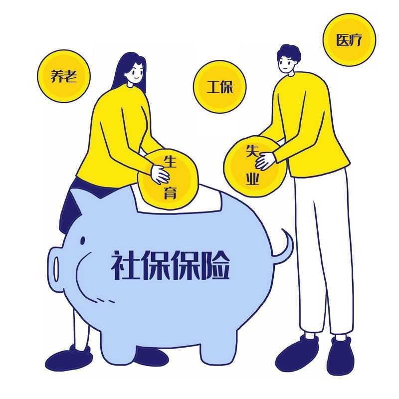 卡通年轻人将养老生育医疗失业等保险金币放入到社保储蓄罐中2282181免抠图片素材