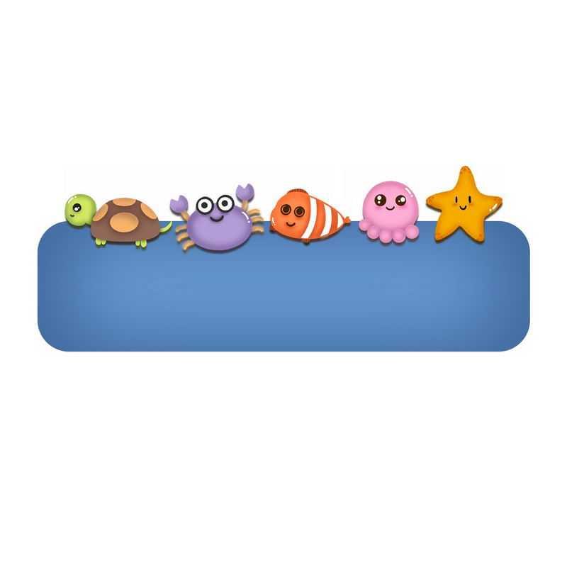 卡通乌龟螃蟹小丑鱼章鱼海星等标题背景文本框信息框5576742免抠图片素材