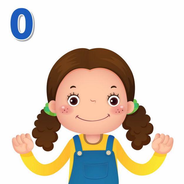 卡通小女孩数数字0幼儿园数学教学数字手势3248209矢量图片免抠素材 教育文化-第1张