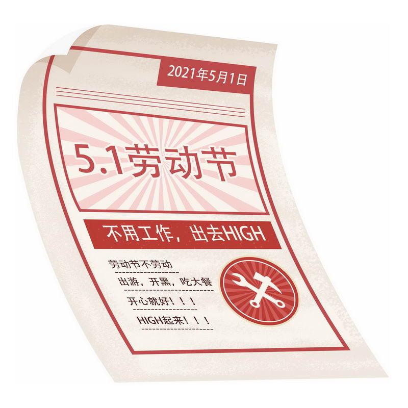 复古风格五一劳动节卡通报纸海报1369833图片素材 节日素材-第1张
