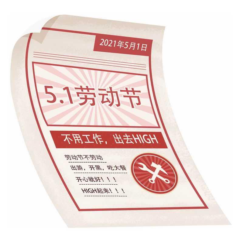 复古风格五一劳动节卡通报纸海报1369833图片素材