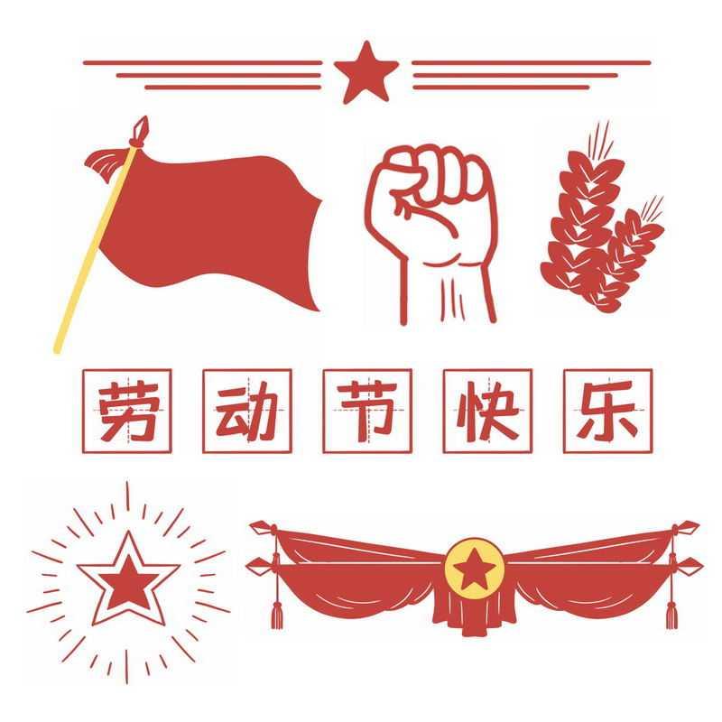 各种五一劳动节红色装饰元素4603378图片素材