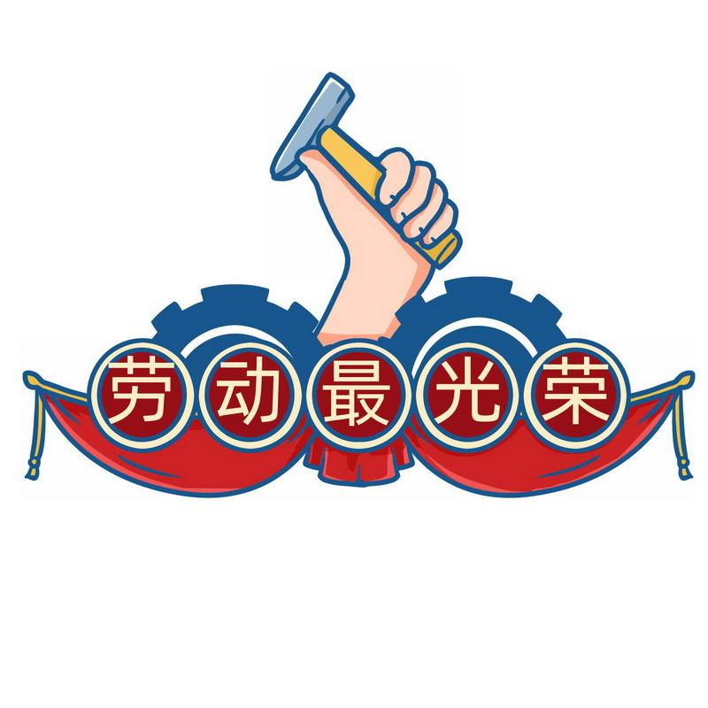 齿轮和锤子劳动最光荣口号五一劳动节字体设计2904147图片素材 节日素材-第1张