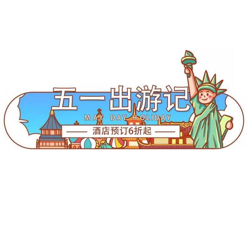 五一出游记酒店预订6折起宣传标题8800286免抠图片素材