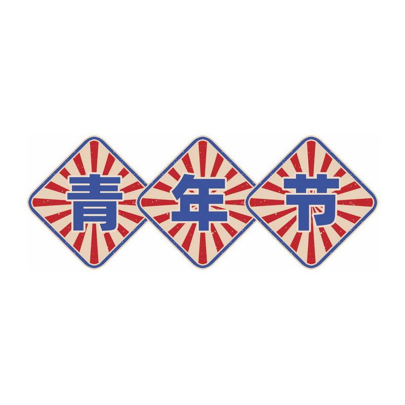 五四青年节艺术字体设计复古标题9327900图片素材 节日素材-第1张
