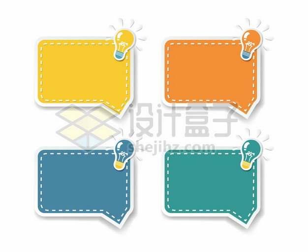4款电灯泡装饰的彩色对话框信息框文本框6989774矢量图片免抠素材