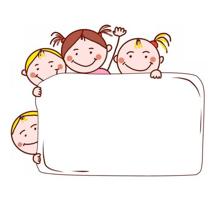 4个卡通小朋友拿着一个手绘儿童节边框文本框信息框2206409免抠图片素材