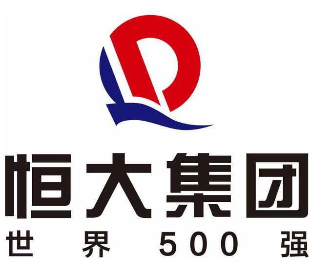 高清世界500强恒大集团品牌标志logo png免抠图片素材