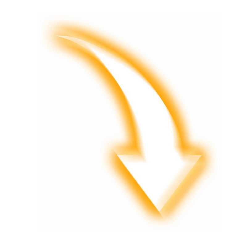 橙色的弯曲向下方向箭头发光效果6624758免抠图片素材