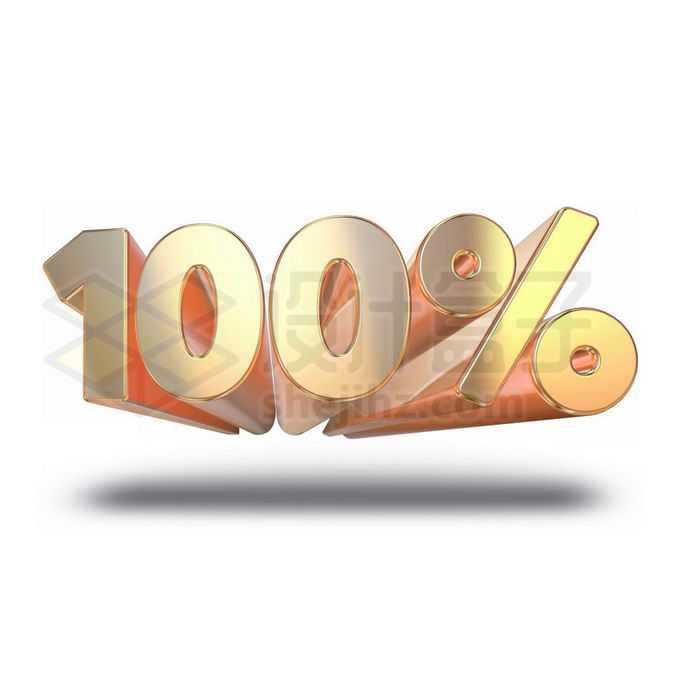3D立体金色百分之百100%艺术字体6012848免抠图片素材免费下载