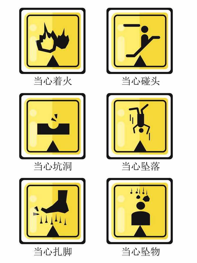 当心着火碰头坠落坑洞扎脚坠物等黄色警示标志4302638矢量图片免抠素材免费下载