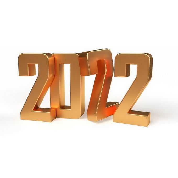 3D立体金色2022年虎年艺术字体1628420免抠图片素材