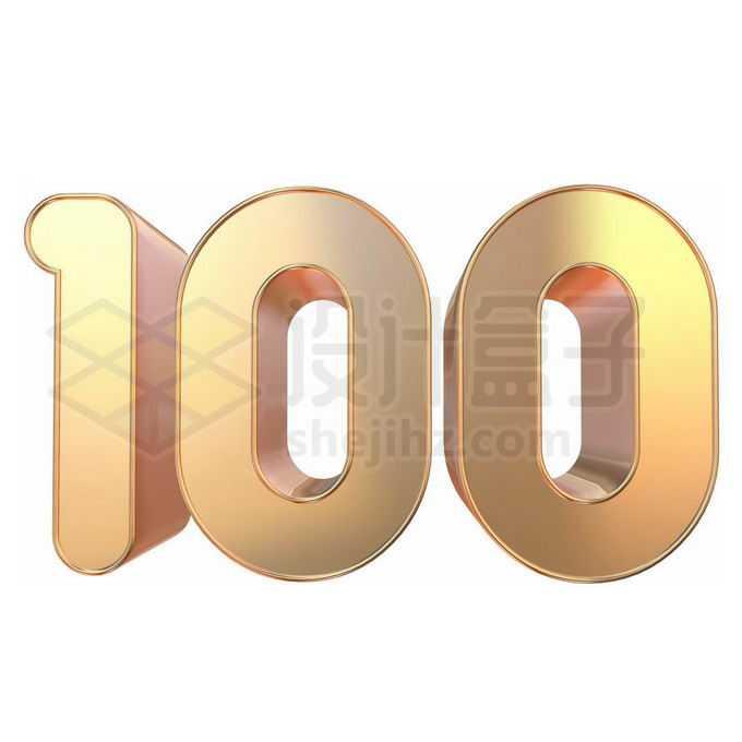 3D立体金色数字100一百艺术字体2171336免抠图片素材免费下载