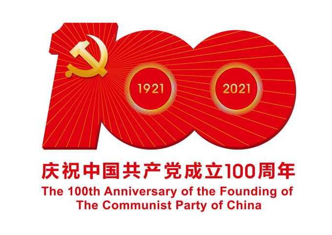 中国共产党成立100周年建党节100周年纪念标志免抠图片素材
