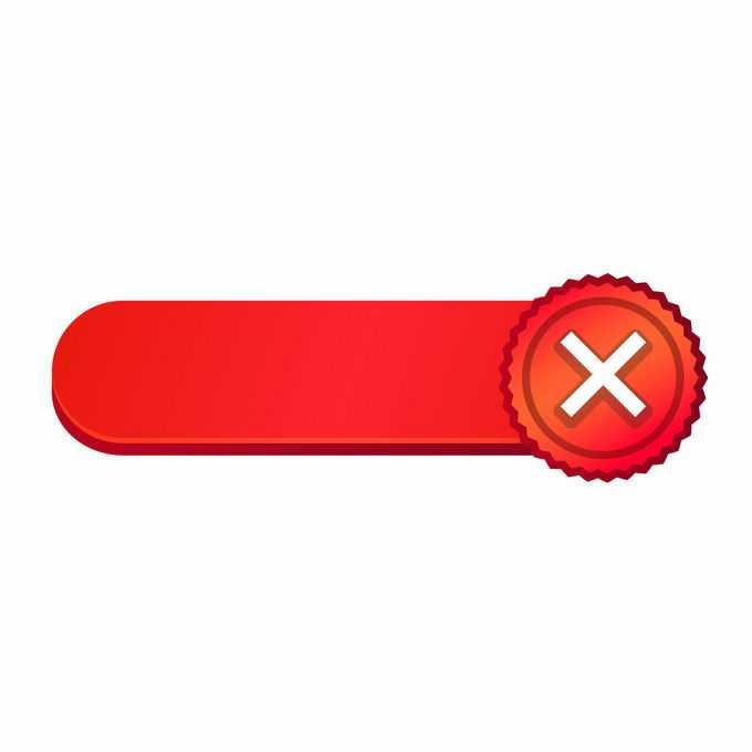 一款红色圆角按钮带圆形装饰拒绝按钮2558197矢量图片免抠素材免费下载