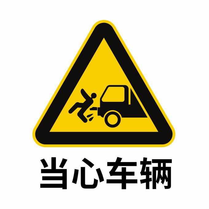 当心车辆标志黄色三角形警示标志3754934矢量图片免抠素材免费下载
