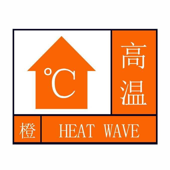 高温橙色预警标志夏天高温警报5587121矢量图片免抠素材免费下载