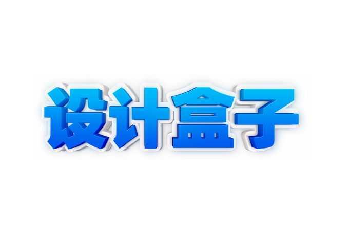 蓝色渐变色风格3D立体文字艺术字体样机1868098免抠图片素材