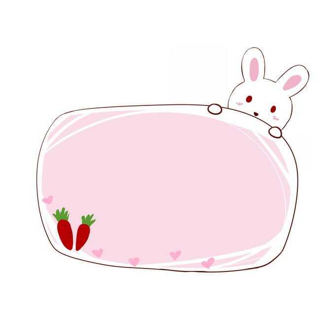 卡通小白兔文本框信息框边框5938880免抠图片素材