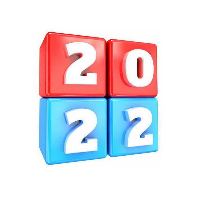 红色蓝色3D立体方块组成的2022年虎年艺术字体4365876免抠图片素材