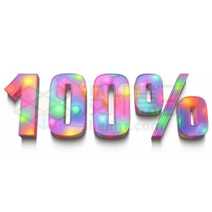 3D立体彩色炫光百分之百100%艺术字体8584460免抠图片素材免费下载