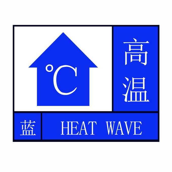 高温蓝色预警标志夏天高温警报1809006矢量图片免抠素材免费下载