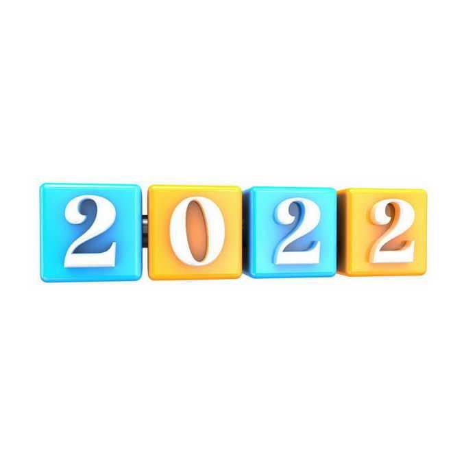 3D立体蓝色黄色方块2022年虎年艺术字体2910540免抠图片素材