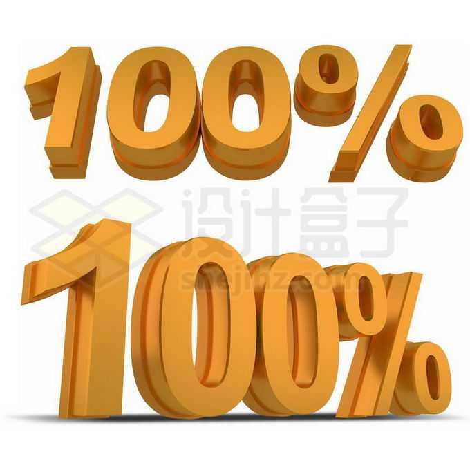 3D立体金色百分之百100%艺术字体1060913免抠图片素材免费下载
