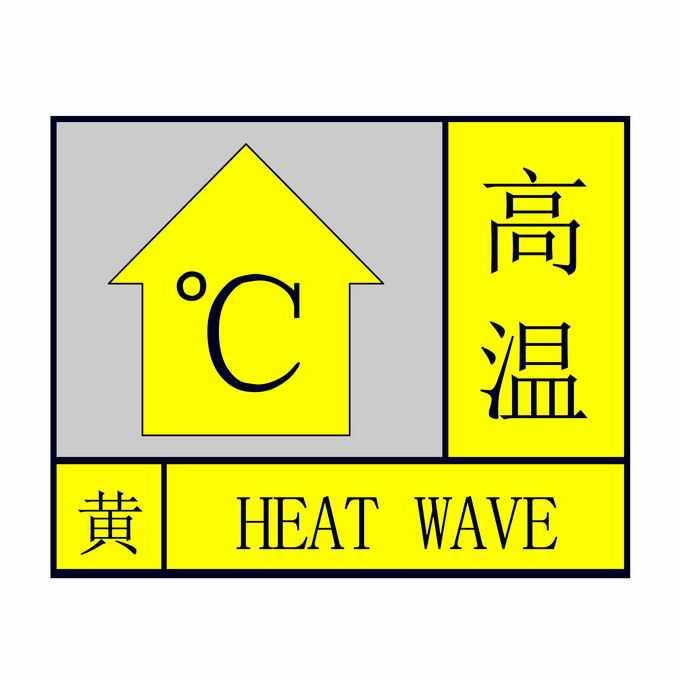 高温黄色预警标志夏天高温警报4746737矢量图片免抠素材免费下载