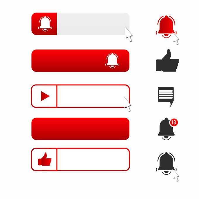 各种风格的YouTube的小铃铛点赞按钮2620644矢量图片免抠素材