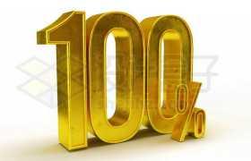 3D立体金色百分之百100%艺术字体4220705免抠图片素材免费下载