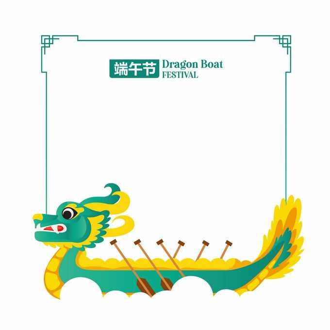 中国风卡通龙舟和端午节边框1855693矢量图片免抠素材免费下载
