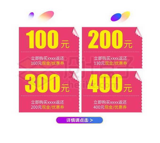 优惠券满就减淘宝天猫京东店铺促销标签9318305免抠图片素材免费下载