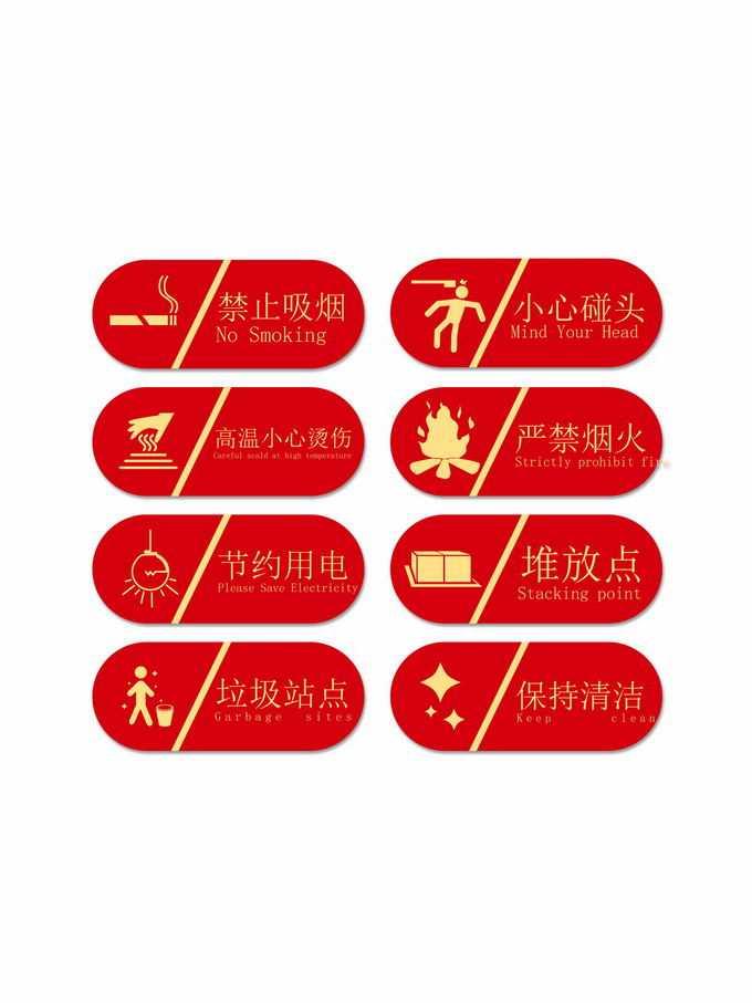 禁止吸烟小心碰头节约用电等红色警示标志标签6617993矢量图片免抠素材免费下载