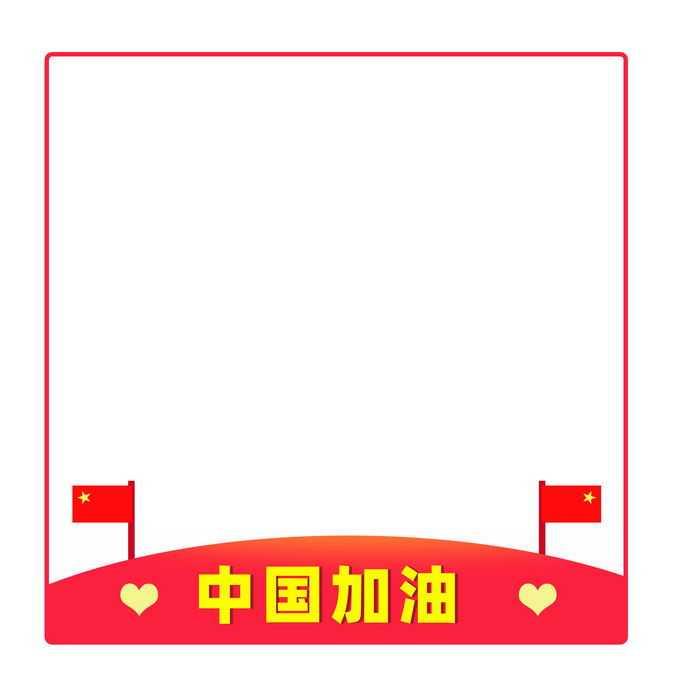 中国加油红色边框文本框信息框1600689免抠图片素材