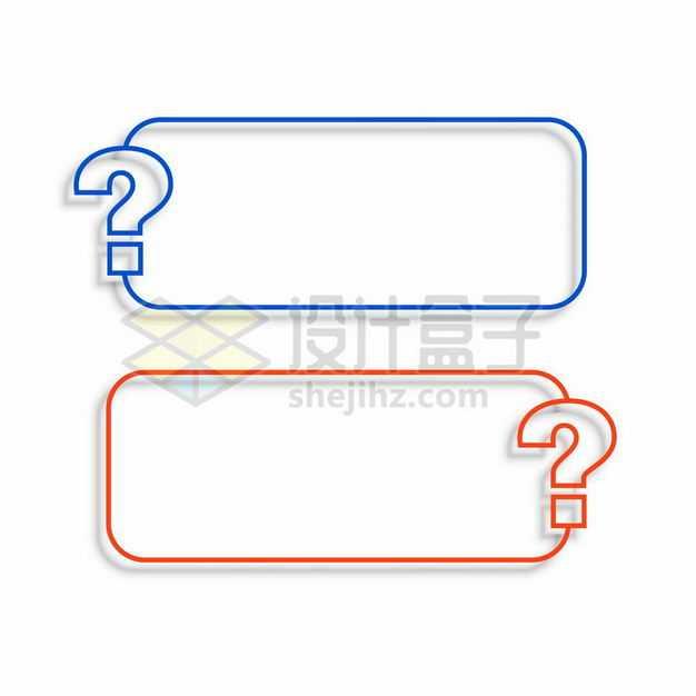 带阴影的蓝色红色空心问号和圆角线条方框文本框5734816矢量图片免抠素材