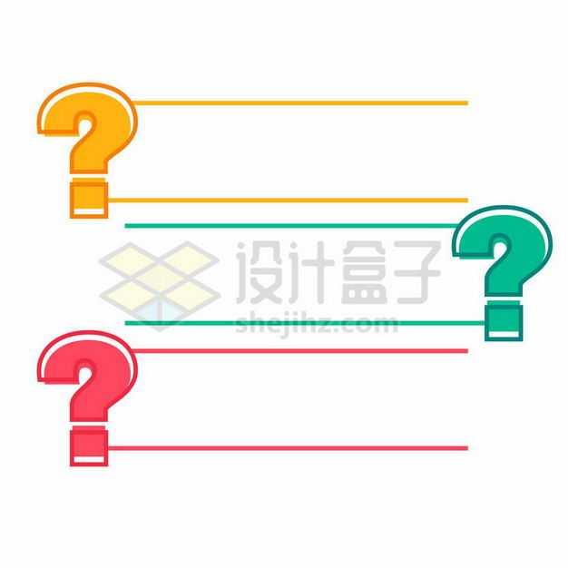 黄色绿色红色问号和线条文本框信息框8573806矢量图片免抠素材