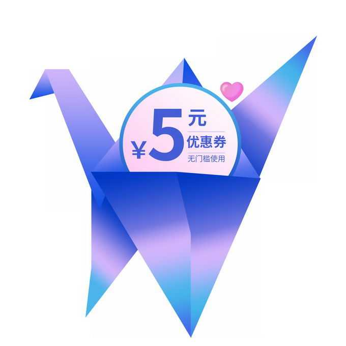 蓝紫色渐变色的千纸鹤和电商店铺优惠券领取2927263免抠图片素材