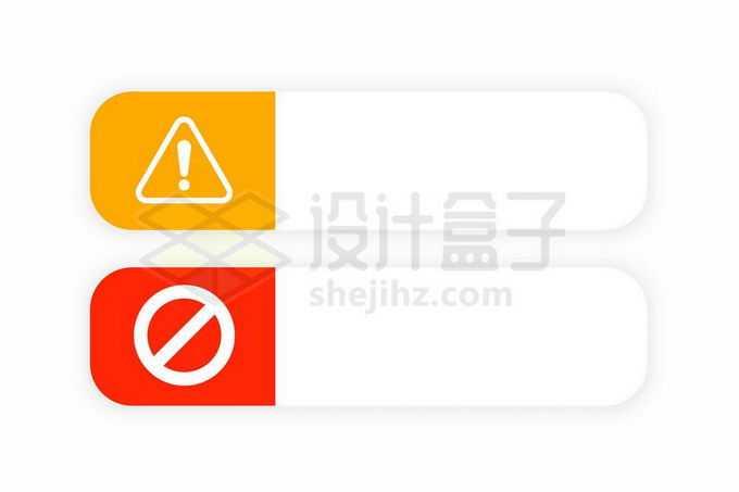 2款提醒和禁止标志牌文本框2210471矢量图片免抠素材免费下载
