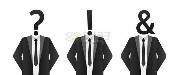 3款西装西服头部变成问号感叹号象征了职场上遇到的问题5985791矢量图片免抠素材