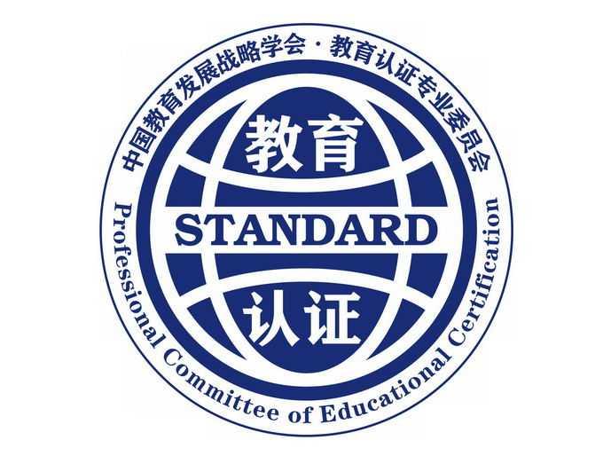 中国教育发展战略学会教育认证专业委员会logo标志png免抠图片素材